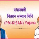 PM Kisan Samman Nidhi Scheme | pmkisan.gov.in status check 2020